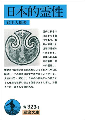 日本的霊性 (岩波文庫)