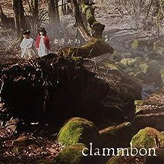 クラムボン「まさかね」のCDジャケット