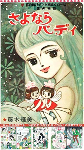Good-by Paddy: Love story bwtween flower fairy Paddy and artist Taro (Japanese Edition)