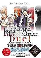 Fate/Grand Order Duel YA特異点 密室遊戯魔境 渋谷 渋谷決闘事件 「Fate/Grand Order Duel -collection figure-」付き限定版 第01巻