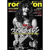 VAN HALEN ヴァンヘイレン (エディ 追悼) - rockin'on 2020年12月号 / 雑誌・書籍