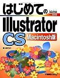 はじめてのIllustratorCS Macintosh版 (Basic master series (210))