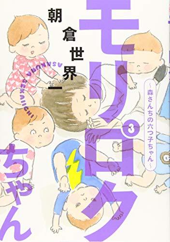 モリロクちゃん~森さんちの六つ子ちゃん~(3) (モーニング KC)