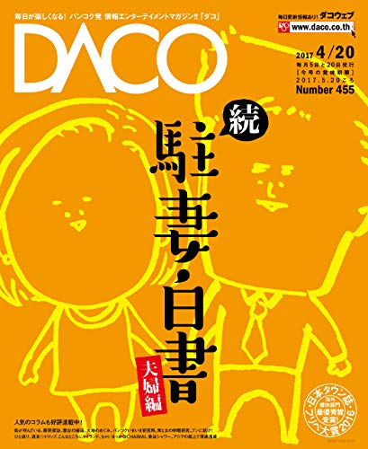 The White Paper of Bangkok Expats Wives   A Married Couple Version   DACO issue 455 (Japanese Edition)