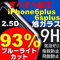 【ブルーライト93%カット】iPhone 6s plus 6plus【旭ガラス使用】ガラスフィルム【2.5D】 3D touch対応 液晶保護 ラウンドエッジ加工 表面硬度9H 超耐久 超薄型 飛散防止処理 保護フィルム アイホン アイフォン【ULTRA MOBILE LABO】