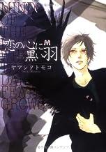 恋の心に黒い羽 (MARBLE COMICS)