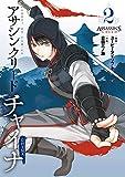 アサシン クリード チャイナ(2) (サンデーGXコミックス)
