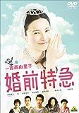 婚前特急【通常版】 [DVD] image