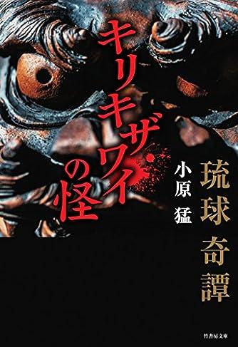 琉球奇譚 キリキザワイの怪 (竹書房文庫)