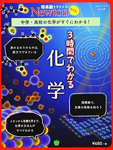 『Newtonライト『3時間でわかる 化学』 (ニュートンムック)』のトップ画像