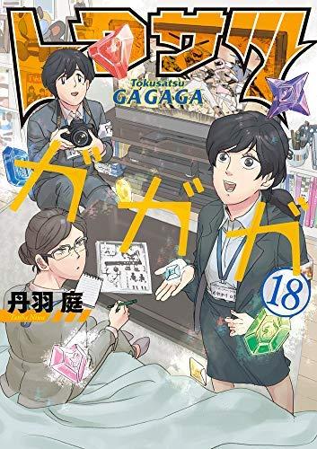 トクサツガガガ コミック 1-18巻セット