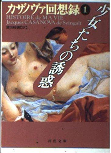 カザノヴァ回想録 (第1巻) (河出文庫)