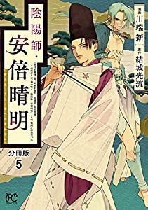 陰陽師・安倍晴明【分冊版】 5 (プリンセス・コミックス)