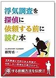 浮気調査を探偵に依頼する前に読む本: 得する依頼方法を伝授!!