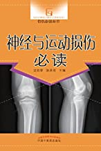 神经与运动损伤必读 (骨伤必读丛书)