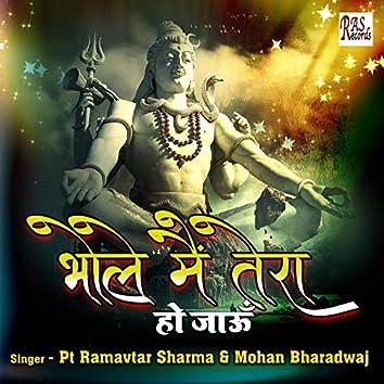 Bhole Mai Tera Ho Jau (Hindi)