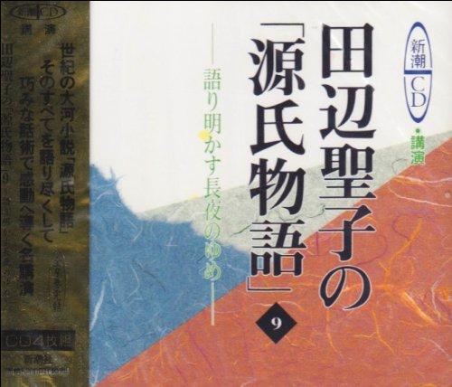 田辺聖子の「源氏物語」 9 [新潮CD講演] (新潮CD 講演)
