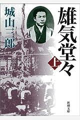雄気堂々(上)(新潮文庫) Kindle版