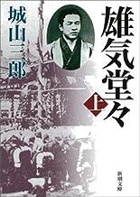 表紙: 雄気堂々(上) | 城山三郎