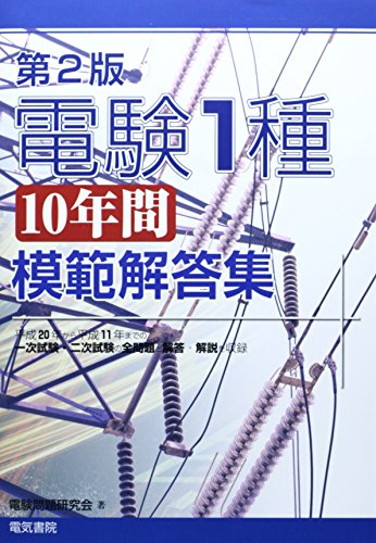 電験1種10年間模範解答集 第2版