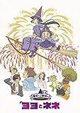 魔女っこ姉妹のヨヨとネネ Blu-ray+サントラCD付限定版[Blu-ray/ブルーレイ]