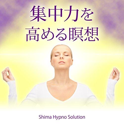 集中力を高める瞑想                   著者:                                                                                                                                 志麻 絹依                               ナレーター:                                                                                                                                 志麻ヒプノ・ソリューション                      再生時間: 15 分     3件のカスタマーレビュー     総合評価 3.7