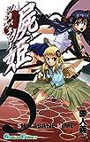 屍姫 5巻 (デジタル版ガンガンコミックス)