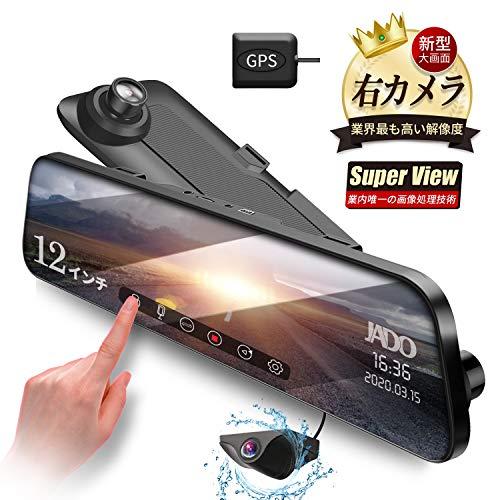 JADO ドライブレコーダー ミラー型 右ハンドル仕様 【最新の更新: Sony IMX335センサー 更新するIMX423 】GPS搭載 12インチ大画面 前後カメラ 高画質 1296P 常時録画 32GB SD卡付 170°超広角 駐車監視 WDR 暗視機能 防水構造 日本語説明書 デジタルインナーミラー スマートルームミラーモニター タッチパネル
