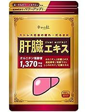 幸せの杜 肝臓エキス オルニチン 1日で約3500個分の しじみ サプリメント ウコン 180粒