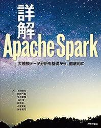 詳解Apache Spark