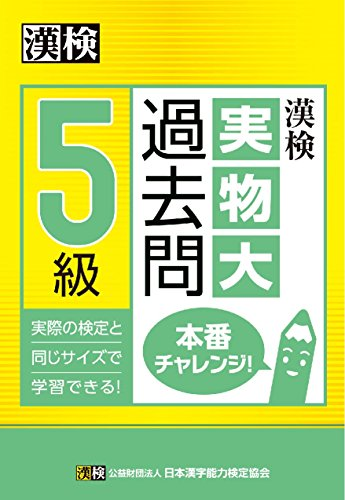 漢検 5級 実物大過去問 本番チャレンジ!