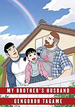 My Brother's Husband: Volume II by [Gengoroh Tagame]