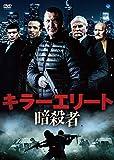 キラーエリート 暗殺者[BWD-3178][DVD]