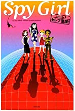 Don't Judge A Girl By Her Cover (Gallagher Girls) (Japanese Edition)