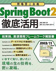 Spring Boot2徹底活用 : 現場至上主義