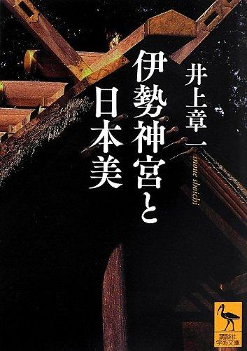伊勢神宮と日本美 (講談社学術文庫)