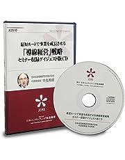 収益最大化を実現する「導線経営」戦略 セミナー収録ダイジェスト版CD