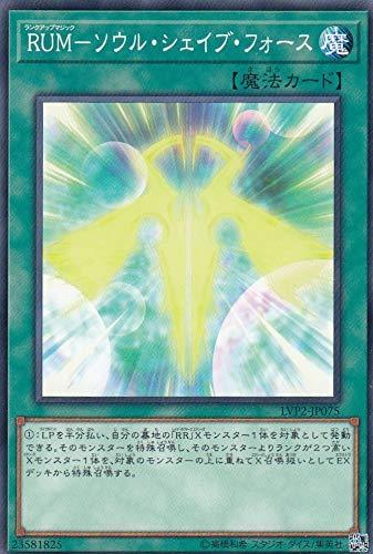 遊戯王 LVP2-JP075 RUM-ソウル・シェイブ・フォース (日本語版 ノーマル) リンク・ヴレインズ・パック2
