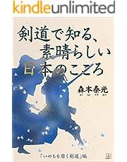 剣道で知る、素晴らしい日本のこころ「いのちを磨く剣道」編(22世紀アート)