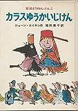 カラスゆうかいじけん (1981年) (岩波ようねんぶんこ)