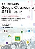 はじめてのGoogle Classroom の教科書2019 Google アプリの教科書シリーズ2019年版