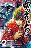小説 ゆうえんち -バキ外伝- 2 (2) (小説少年チャンピオン・ノベルズ)