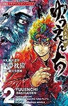 小説 ゆうえんち-バキ外伝- 第02巻