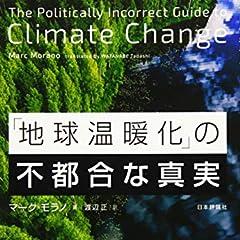「地球温暖化」の不都合な真実