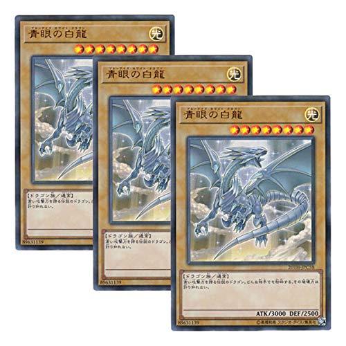 【 3枚セット 】遊戯王 日本語版 20TH-JPC58 Blue-Eyes White Dragon 青眼の白龍 (ウルトラレア・パラレル)