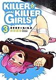 KILLER☆KILLER GIRLS 3 (ヤングジャンプコミックス)