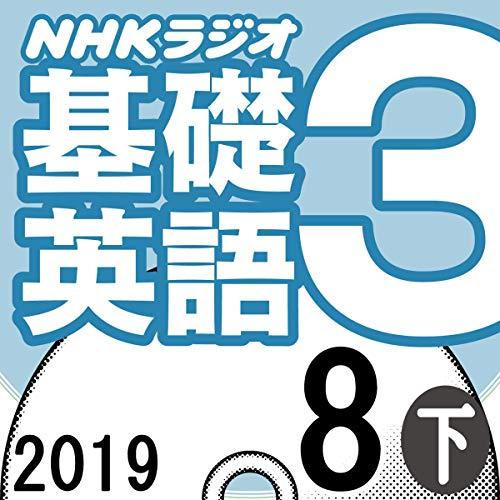 『NHK 基礎英語3 2019年8月号(下)』のカバーアート