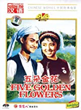 Five Golden Flowers (Chinese with English Subtitle)
