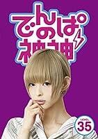 でんぱの神神DVD LEVEL.35