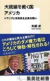 大統領を裁く国 アメリカ トランプと米国民主主義の闘い (集英社新書)